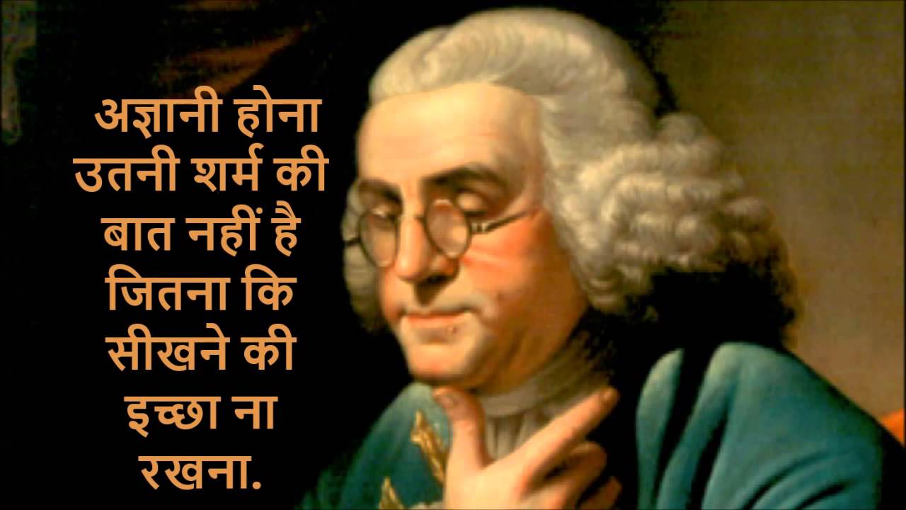Best quotes by Benjamin Franklin in Hindi